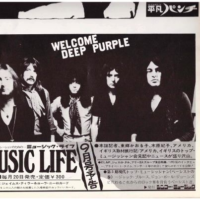1376-RS: deep purple glutton for punishment - LIVE IN JAPAN VOL. 1  [Riot At The Budokan] plus Rainbow's Sapporo 1978 Incident (2/6)