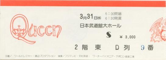 Queen ticket Budokan Mar 31 '76