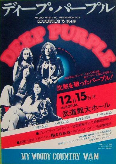 Deep P 75 Budokan