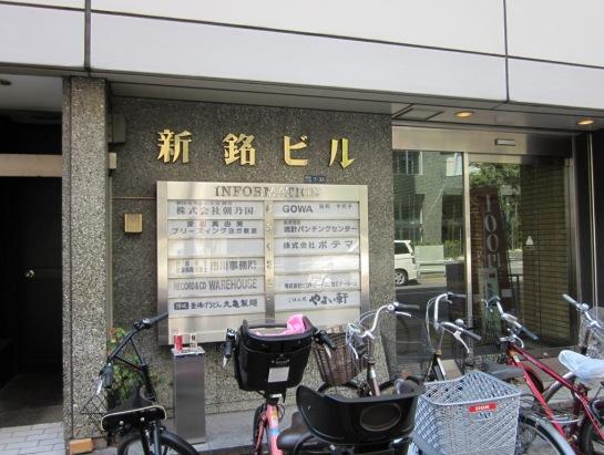 Tokyo 2014 022