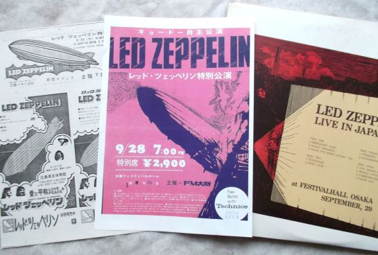 Led Zeppelin Live Japan 1971 extras