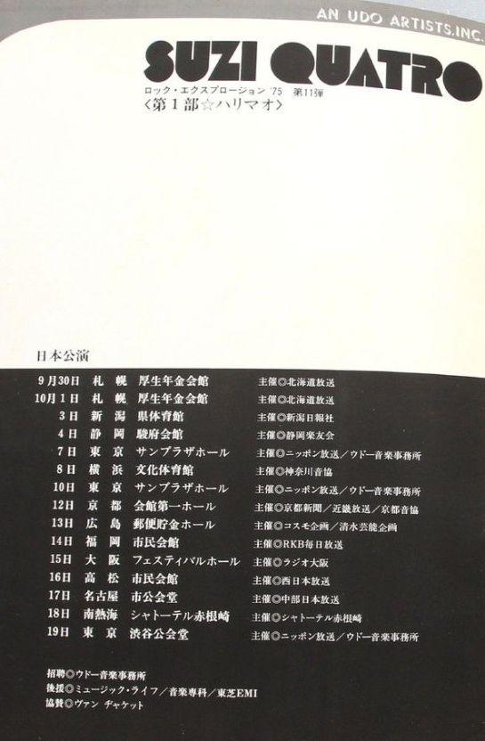 Quatro S Japan Tour 75