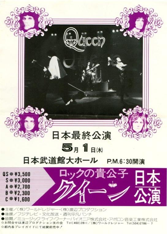 1975-05-01 Queen