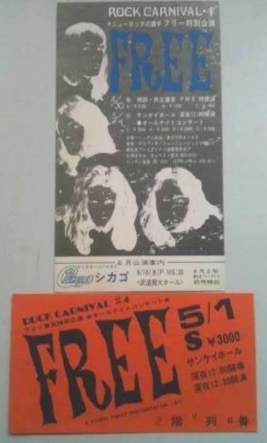 Free Tokyo 1971