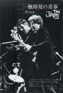 Jam Japan 80 III
