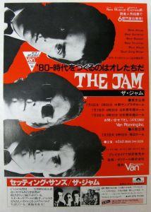 Jam Japan 80 tour flyer