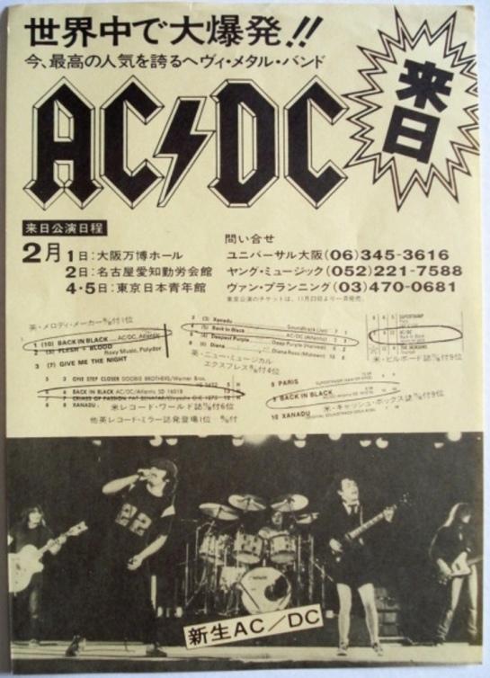 AC DC J Tour 81 fl