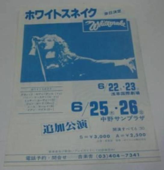Whitesnake J Tour 81 handbill