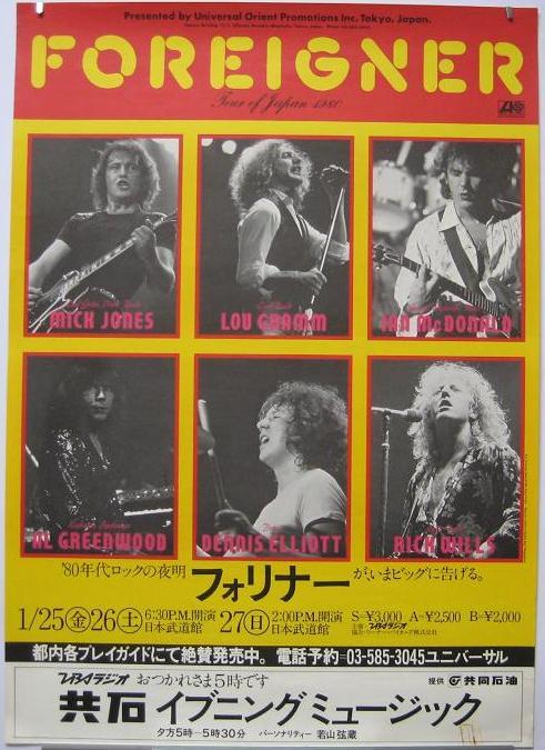 Foreigner Japan 80