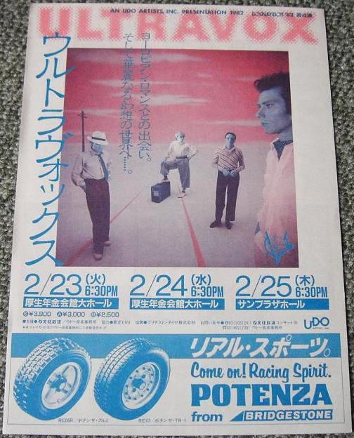 Ultravox J Tour 82
