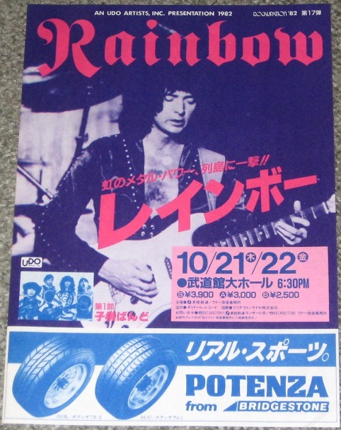rainbow-tokyo-82-b